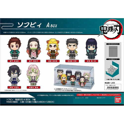 "Demon Slayer: Kimetsu no Yaiba"" Sofubie A Box [BLIND BOX]"