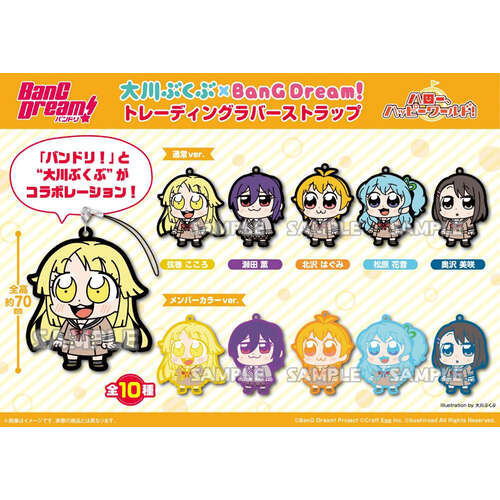Bkub Okawa x BanG Dream! Trading Rubber Strap Hello, Happy World! [BLIND BOX]