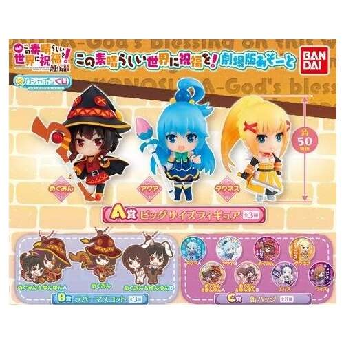Konosuba Movie Assortment [GASHAPON]