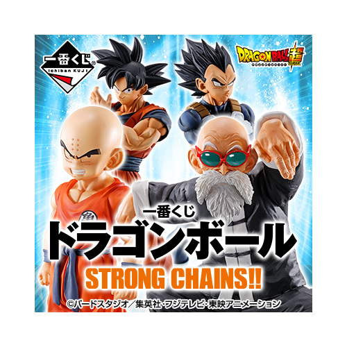 [IN-STORE] Ichiban Kuji Dragon Ball - Strong Chains