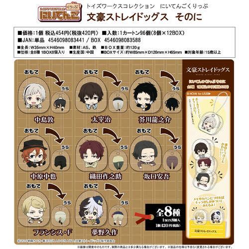 Toy's Works Collection Niitengo Clip Bungou Stray Dogs Vol. 2 [BLIND BOX]