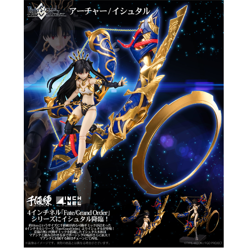 4INCHNEL Archer / Ishtar Scale Figure