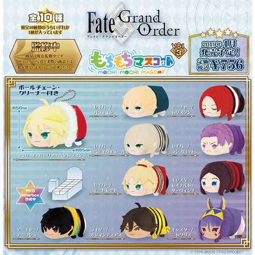Mochimochi Mascot Fate/Grand Order Vol. 3 [BLIND BOX]