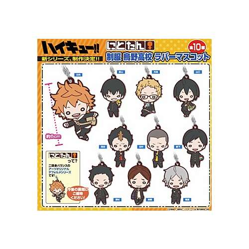 Nitotan Haikyu!! School Uniform Karasuno High School Rubber Mascot